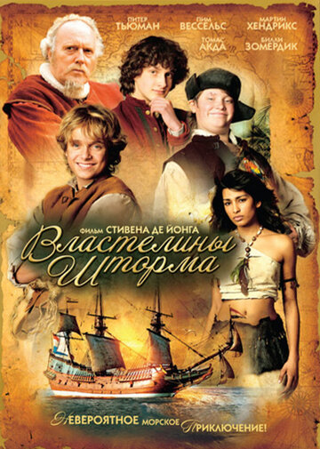 Властелины шторма (2007)