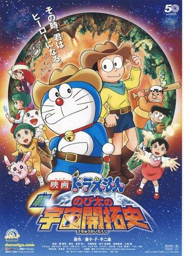 Новый Дораэмон 2009 (фильм четвертый) / Eiga Doraemon: Shin Nobita no Uchuu Kaitakushi / Doraemon the Movie: Nobita's Spaceblazer (2009)