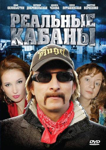 Реальные кабаны (2009) полный фильм