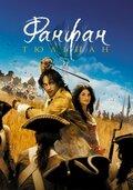 Фанфан-тюльпан (2003)