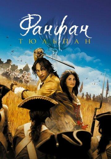 Фанфан-тюльпан 2003