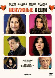 Ненужные вещи (2010)