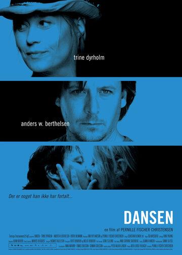 Танцоры (2008)
