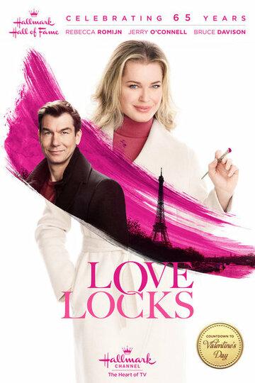 Замки любви / Love Locks. 2017г.