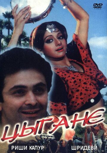 Цыгане (1991)