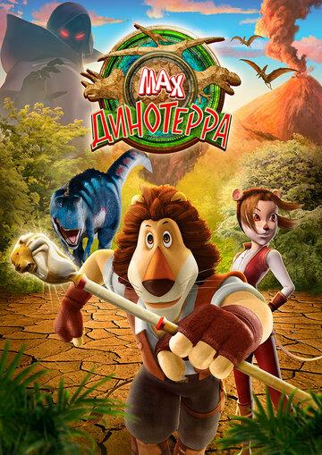 Макс. Динотерра (2013) полный фильм онлайн