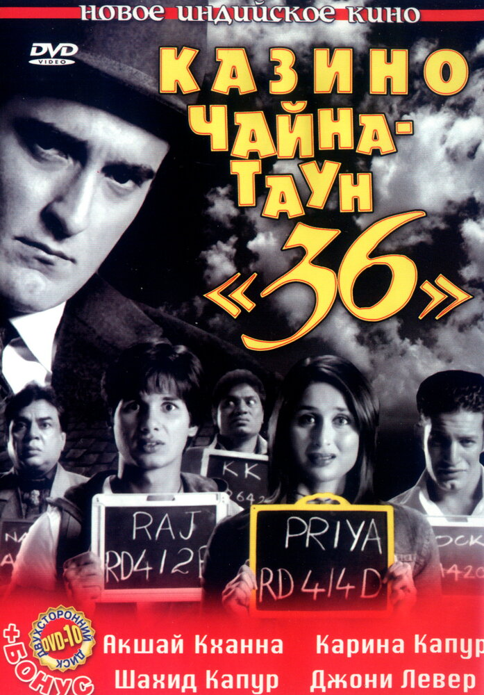 Фильмы Казино Чайна-таун «36» смотреть онлайн