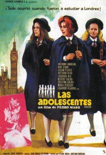 Подростки (1975)
