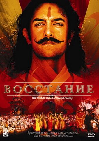 Восстание (2005) - индийский фильм драма смотреть онлайн