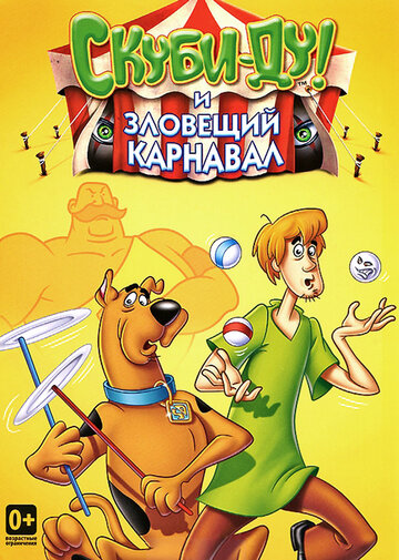 ��� ���� ���� � �����-�� (The Ri¢hie Ri¢h/Scooby-Doo Show)