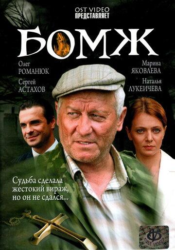 Бомж (2006)