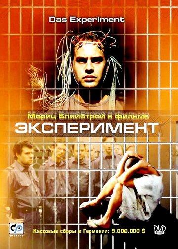 Эксперимент (2000)