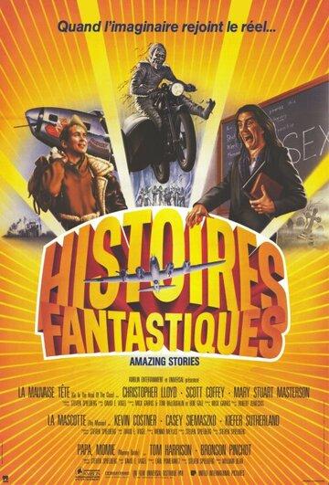 Удивительные истории (сериал 1985 – 1987)