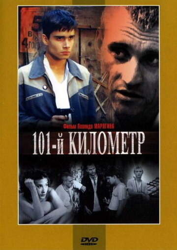 101-й километр (2001)