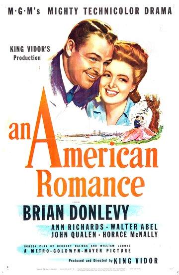 Американский роман