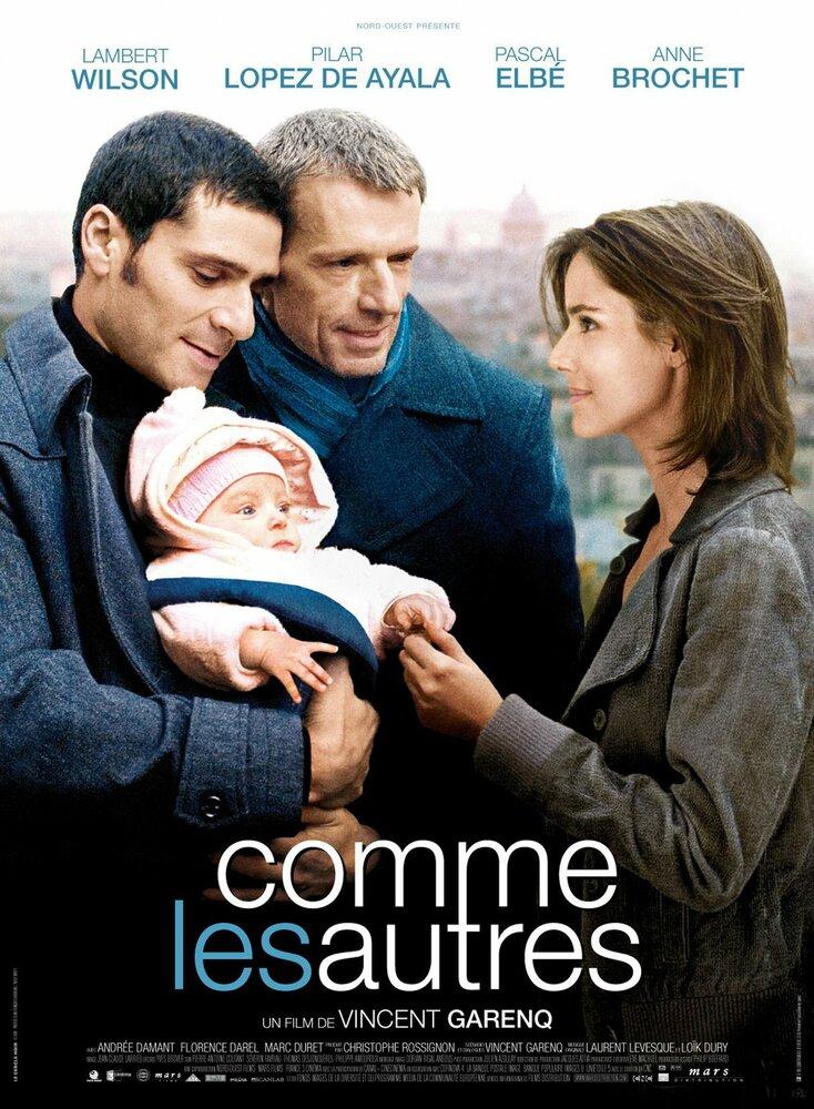 гей фильмы франции онлайн