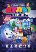 МУЛЬТ в кино. Выпуск №39 (MULT v kino. Vipusk №39)