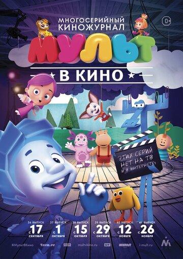 МУЛЬТ в кино. Выпуск №36 (2016) полный фильм