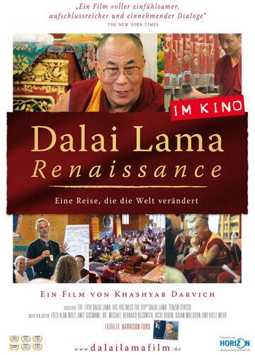 Ренессанс Далай-Ламы