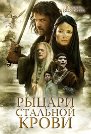 Рыцари стальной крови (2009)