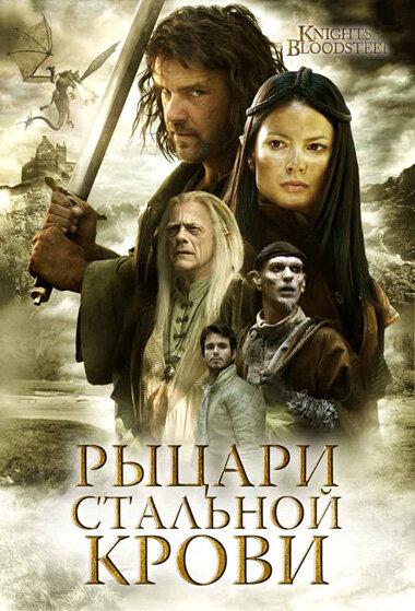 Рыцари стальной крови - Kinopoisk Ru