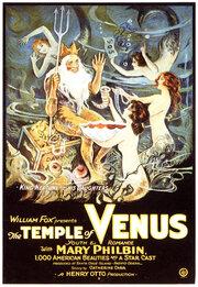 Смотреть онлайн Храм Венеры