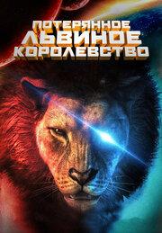 The Lost Lion Kingdom (2019) смотреть онлайн фильм в хорошем качестве 1080p