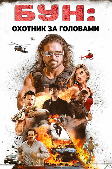Бун: Охотник за головами (2017)