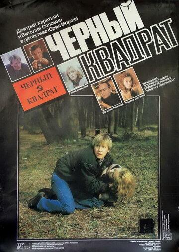 Черный квадрат (1992) — отзывы и рейтинг фильма