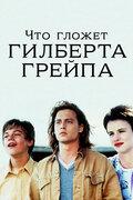 http://www.kinopoisk.ru/images/film/4466.jpg