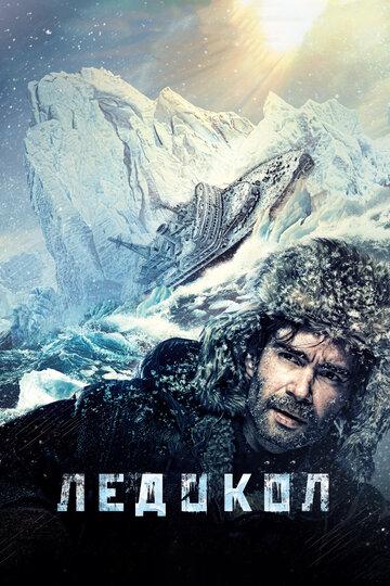 «Фильм Ледокол Суворов» — 2009