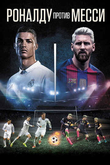 Роналду против Месси / Ronaldo vs. Messi. 2017г.
