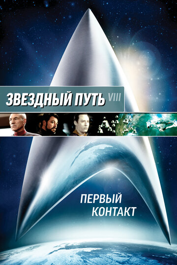 Фильм Звездный путь: Первый контакт