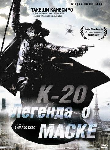 К-20: Легенда о маске 2008 | МоеКино