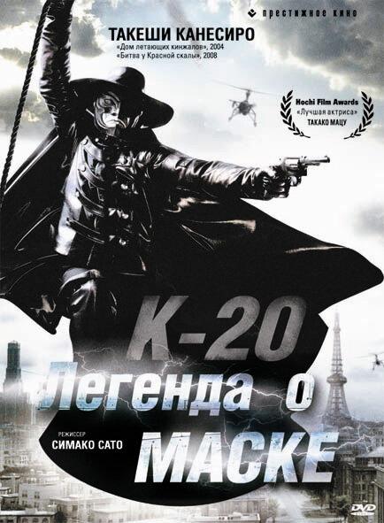 Фильмы К-20: Легенда о маске смотреть онлайн