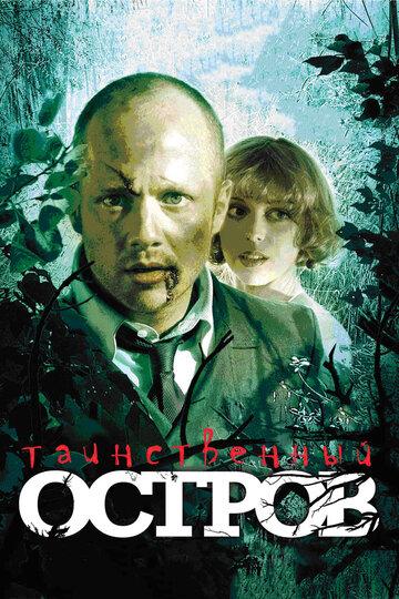 Таинственный остров (2008)