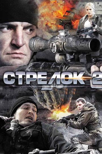 ������� 2 (Strelok 2)