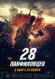 Смотреть Двадцать восемь панфиловцев (2016) в HD качестве 720p