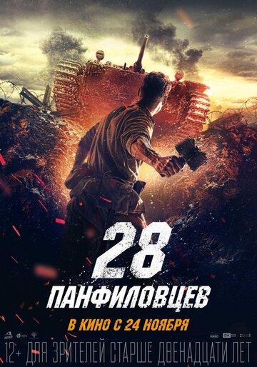 Фильм 28 панфиловцев 2016 смотреть онлайн полностью