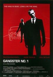 Гангстер №1 (2000)