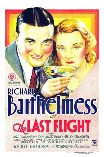 Последний полет (1931)