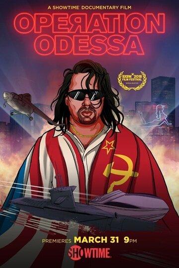 Операция «Одесса»