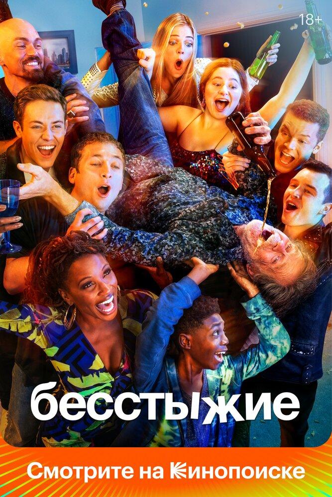 Бесстыжие / Бесстыдники 9 сезон 8 серия