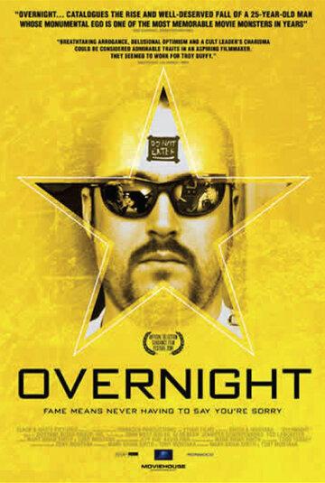 Всю ночь (2003)