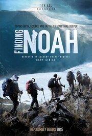 В поисках Ноя