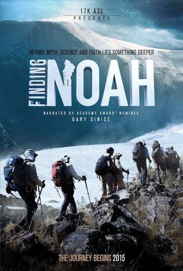 Finding Noah | В поисках Ноя