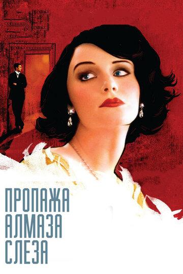 Пропажа алмаза «Слеза» / The Loss of a Teardrop Diamond (2008)