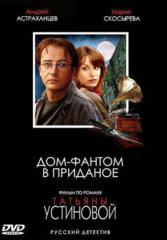 фильмы - экранизации детективных романов Татьяны Устиновой ...
