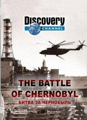 Смотреть онлайн Битва за Чернобыль