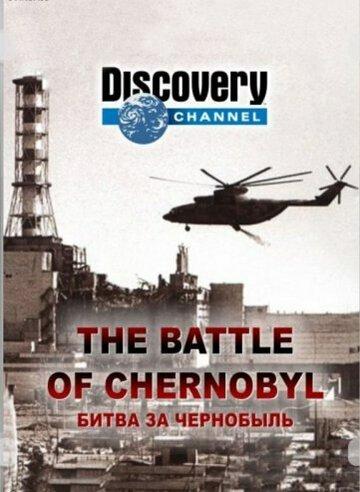 скачать битва за чернобыль